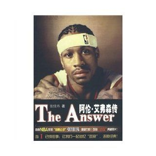 The Answer: Allen Iverson Biography(Chinese Edition): ZHANG JIA WEI: 9787510600791: Books