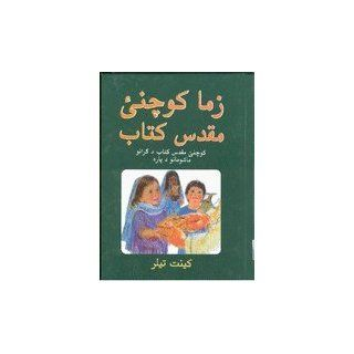 Pashto Children's Bible / 256 Pages / An illustrated book of Bible stories for children aged 5 to 8. The stories and illustrations (facing pages) introduce children to the great people and the important themes of the Bible.: Bible Society: Books