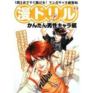 "How to Draw Manga (Anime) Book ""Coloring Paper Book #3"" /Guys Character: Known Author: 9784568503616: Books"