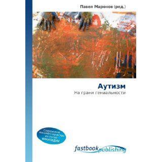 Autizm: Na grani genial'nosti (Russian Edition): Pavel Maronov: 9786130114343: Books