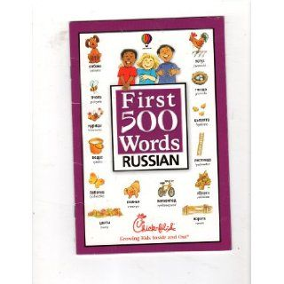 First 500 Words Russian (Chick fil a Edition): Heather Amery and Katrina Kirilenko: Books