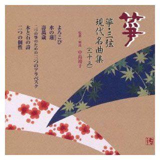 Traditional Japanese Music   Koto Sangen Koten / Gendai Meikyokushu (23) [Japan CD] VZCG 766 Music