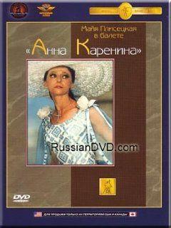 Anna Karenina (Ballet) Maya Plisetskaya (Anna Karenina), Alexander Godunov (Vronsky), Vladimir Tikhonov, Yuri Vladimirov, Natalya Sorokina Movies & TV