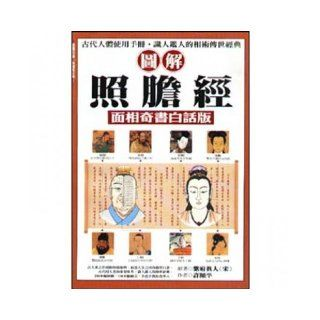 The diagrams according gall bladder �U face Masterpieces vernacular version (B. Paperback) (Traditional Chinese Edition): SUPing: 9789866410758: Books