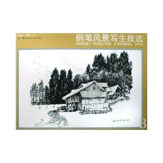 Techniques of pen and ink landscape painting (Chinese Edition) ben she 9787506453462 Books