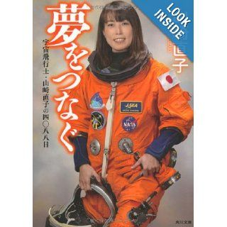 Four thousand and eighty eight day astronaut Naoko Yamazaki connecting the dream (Kadokawa Bunko) (2013) ISBN: 4041008794 [Japanese Import]: Naoko Yamazaki: 9784041008799: Books
