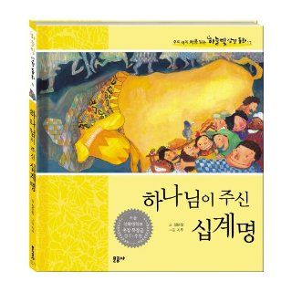 God gave the Ten Commandments (Korean edition) 9788945218414 Books