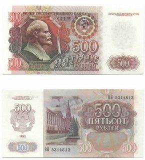 Russia 1992 500 Rubles, Pick 249a