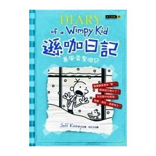 Diary of a Wimpy Kid Cabin Fever (Chinese Edition) Jeff Kinney 9789866104107 Books