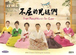 Iron Daughters in law(Korean drama 12 DVD, 113 episodes NTSC All region): Shin Ae ra, Kim Bo yeon, Kang Boo ja, Yoon Da hoon, Yark Yoon jae, Oh Hyun chang, Lee Min woo: Movies & TV