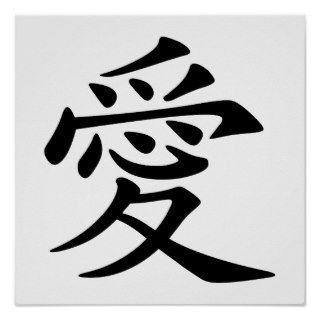Black Chinese Love Symbol Posters