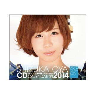 2014 (desktop) AKB48 landlord Shizuka Calendar (japan import): 4900459501942: Books