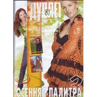 Stylish Crochet Knit Patterns Book Collar Poncho Shawl Dress Top Cardigan Duplet 81 Duplet Books