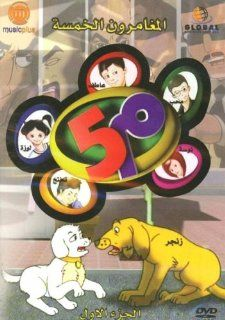 Five Adventures   Cartoon (Arabic DVD for Kids): Movies & TV