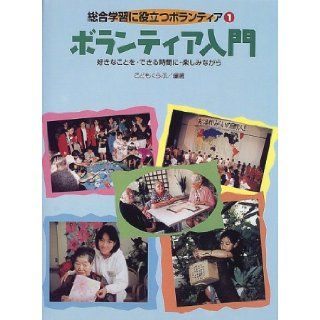 (Volunteer to help the overall learning) while having fun, in time you can, whatever you want   volunteer Introduction (2000) ISBN 4035434108 [Japanese Import] Children's Club 9784035434108 Books