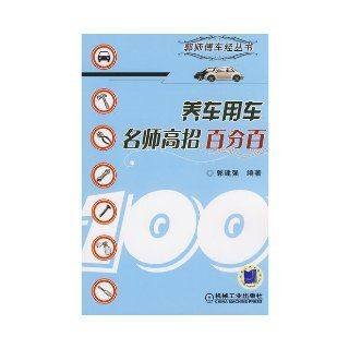 hundred percent brilliant idea of ??keeping a car car division and: GUO JIAN QIANG BIAN ZHU: 9787111245834: Books