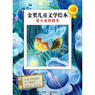 The Firefly Looks For A Friend Picture Books of Children Literature (Chinese Edition) sun you jun 9787539171029 Books