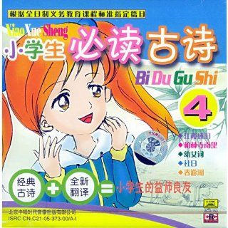 Primary school students must read poetry (CD) (Chinese edition): Music