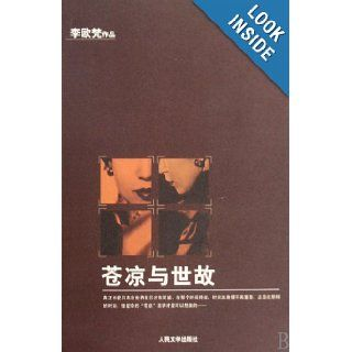 Comments on Eileen Chang (Chinese Edition): li ou fan: 9787020078714: Books