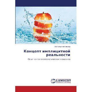 Kontsept implitsitnoy real'nosti: Opyt onto gnoseologicheskogo analiza (Russian Edition): Natal'ya Antonova: 9783846544556: Books