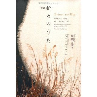 Oriori no Uta, Poems For All Seasons (An Anthology of Japanese Poetry from Ancient Times to the Present): Ooka Makoto, Janone Beichman: 9784770029270: Books