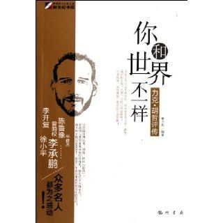 You Are Different from the World  the Critical Biography of Nick Vujicic (Chinese Edition): Qin Xi Ran: 9787508832364: Books