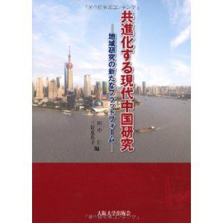 A new platform for regional research   Modern Chinese research that co evolution (2012) ISBN: 4872593944 [Japanese Import]: Hitoshi Tanaka: 9784872593945: Books