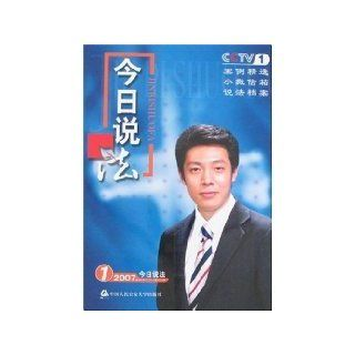 today saying (1, 2007 issue) (Paperback) JIN RI SHUO FA ?LAN MU ZU 9787811096798 Books