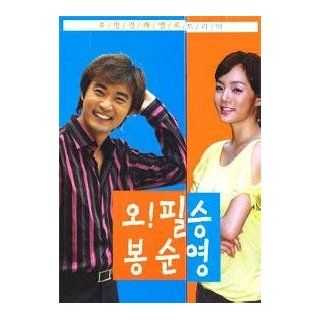 Oh Pil Seung Bong Soon Yeong / Oh! Feel Young, Feel so young Korean TV Drama Romantic Comedy NTSC All region code (Korean Version): Chae Rim, Ryu Jin, Park Sun Young Ahn Jae Wook: Movies & TV